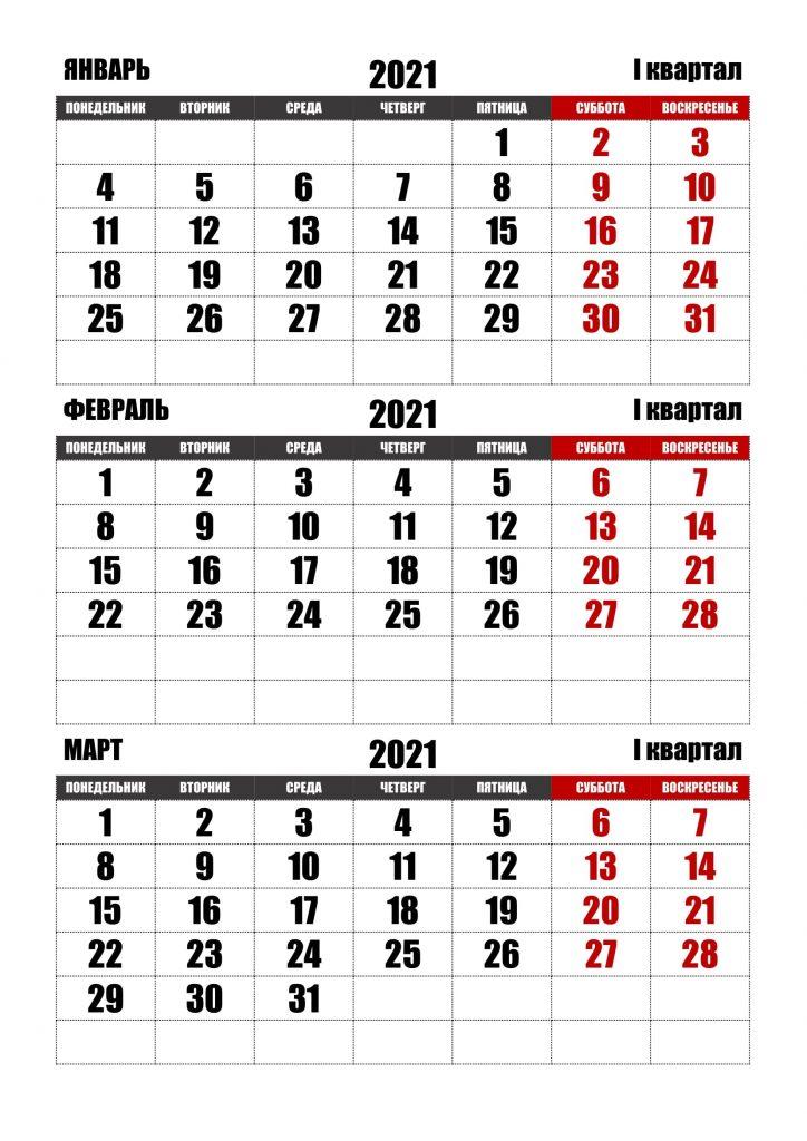 Квартальный календарь на 1 квартал 2021 года
