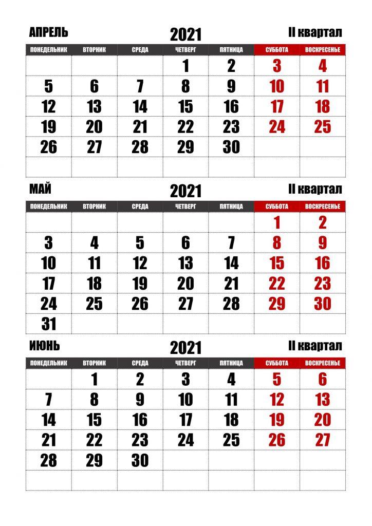 Квартальный календарь на 2 квартал 2021 года