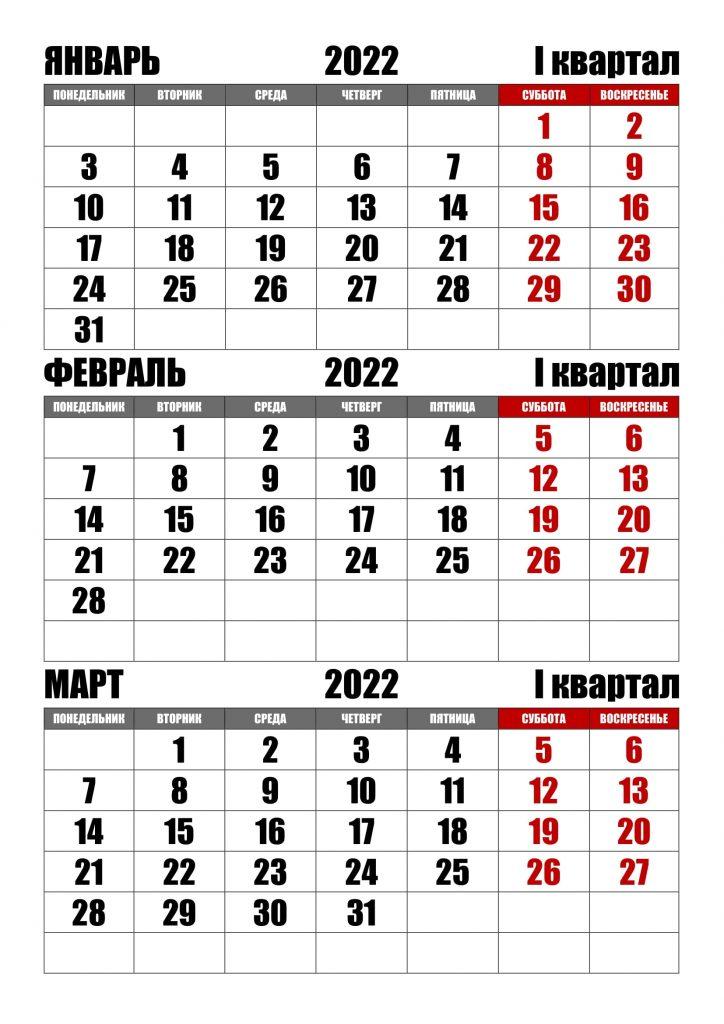 Квартальный календарь на 1 квартал 2022 года