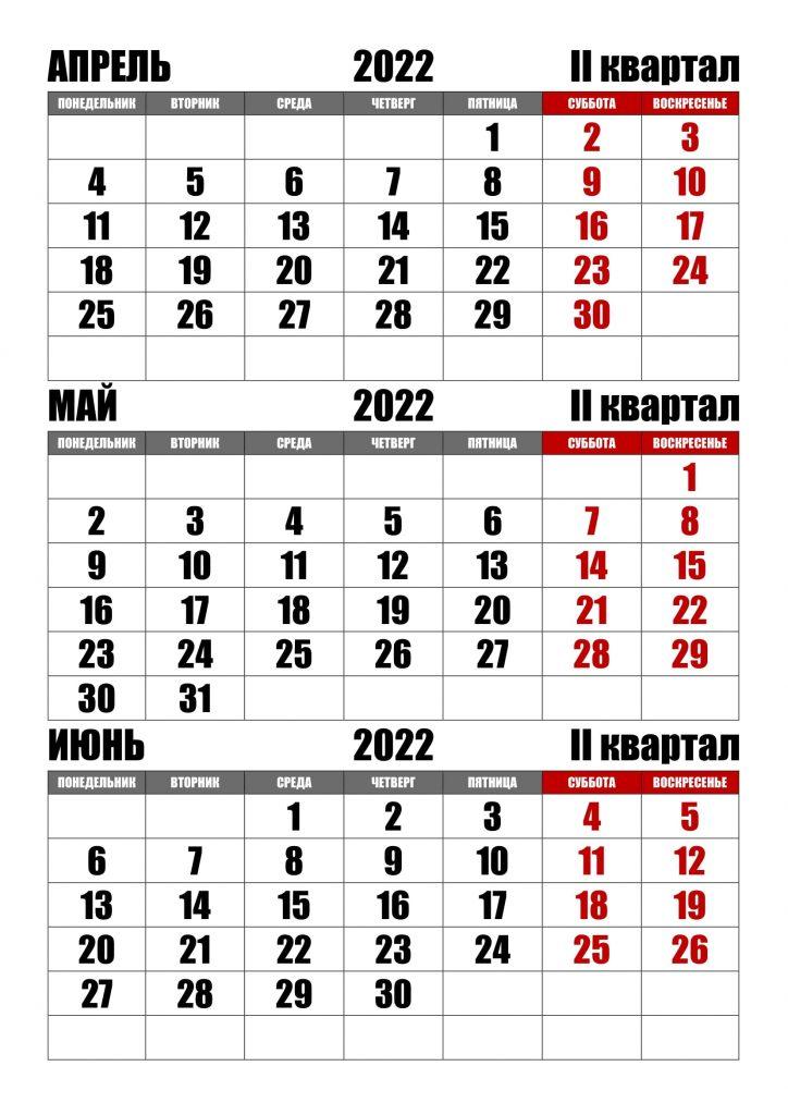 Квартальный календарь на 2 квартал 2022 года