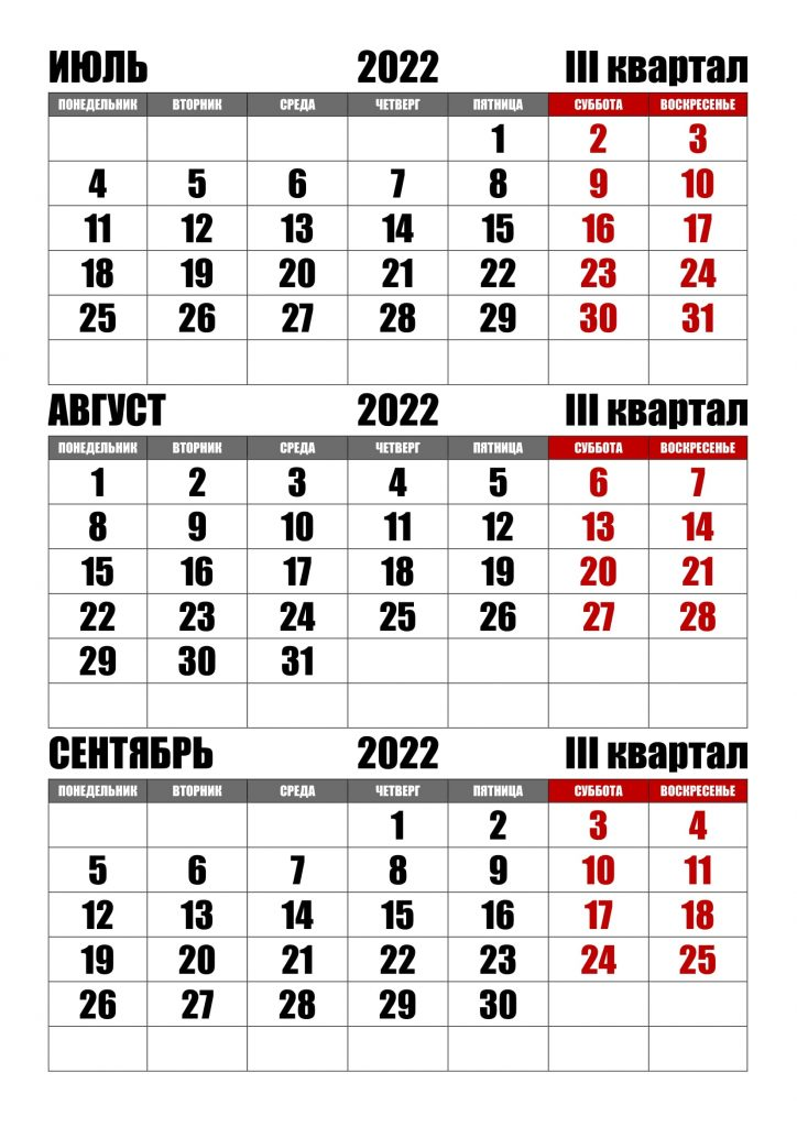 Квартальный календарь на 3 квартал 2022 года