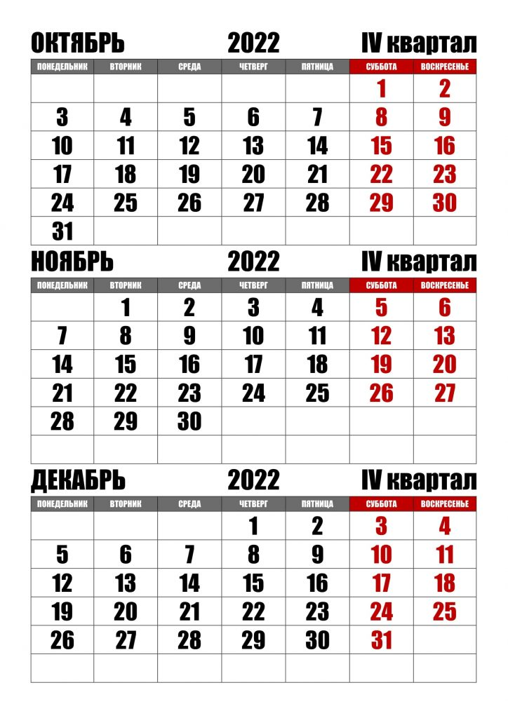 Квартальный календарь на 4 квартал 2022 года