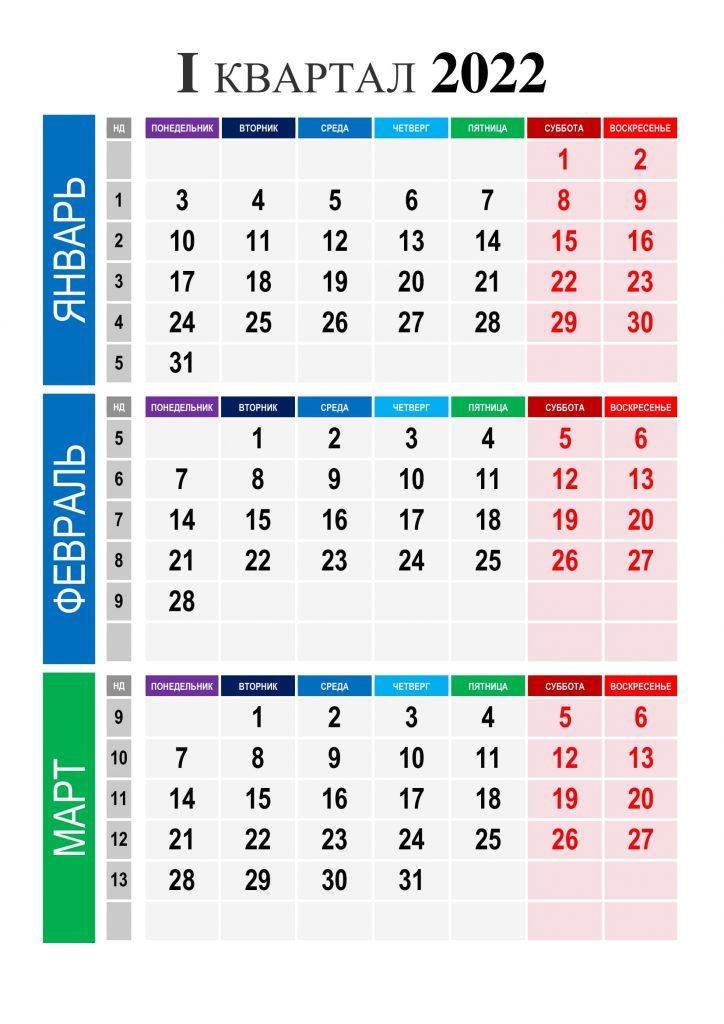 Квартальный календарь с неделями на 1 квартал 2022 года