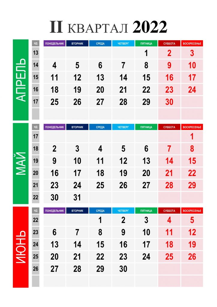 Квартальный календарь с неделями на 2 квартал 2022 года
