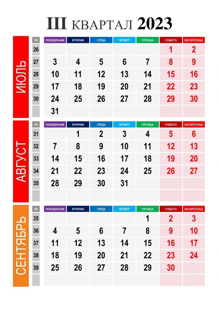 Квартальный календарь с неделями на 3 квартал 2022 года
