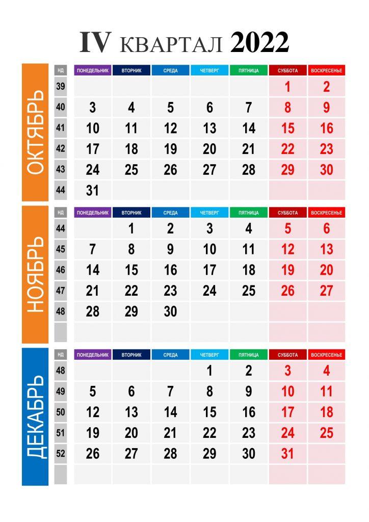 Квартальный календарь с неделями на 4 квартал 2022 года