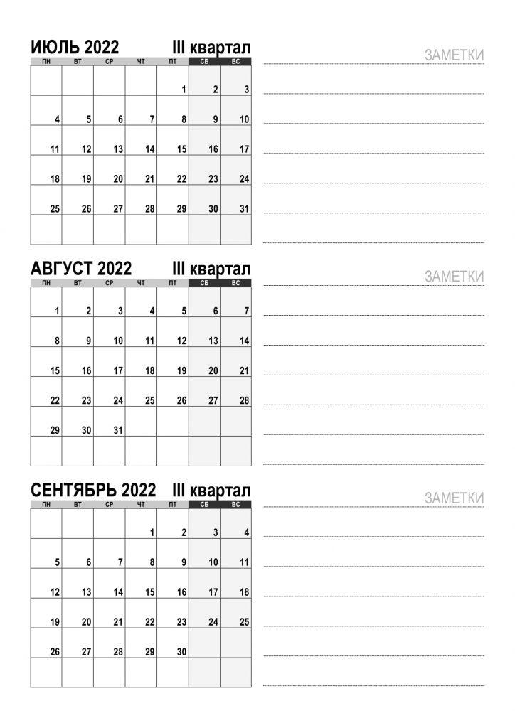 Квартальный календарь с полями на 3 квартал 2022 года