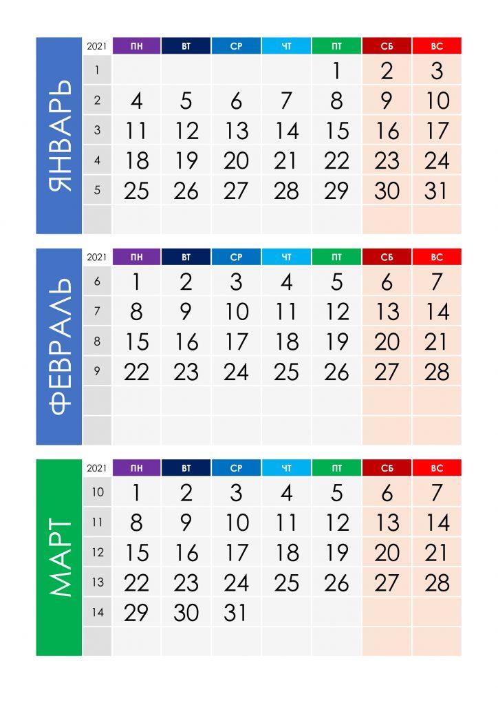 Квартальный календарь с неделями на 1 квартал 2021 года