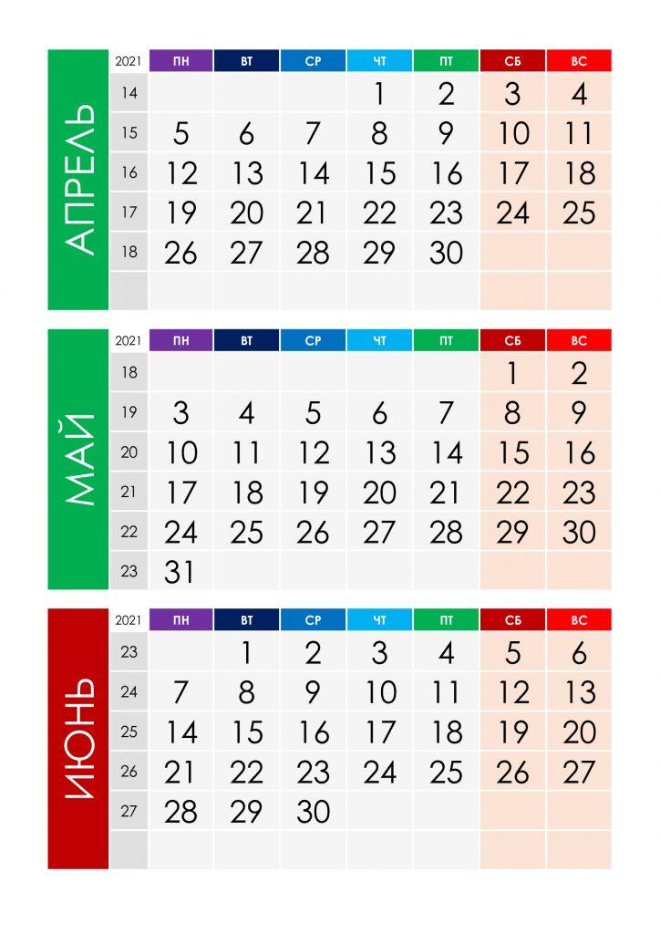 Квартальный календарь с неделями на 2 квартал 2021 года