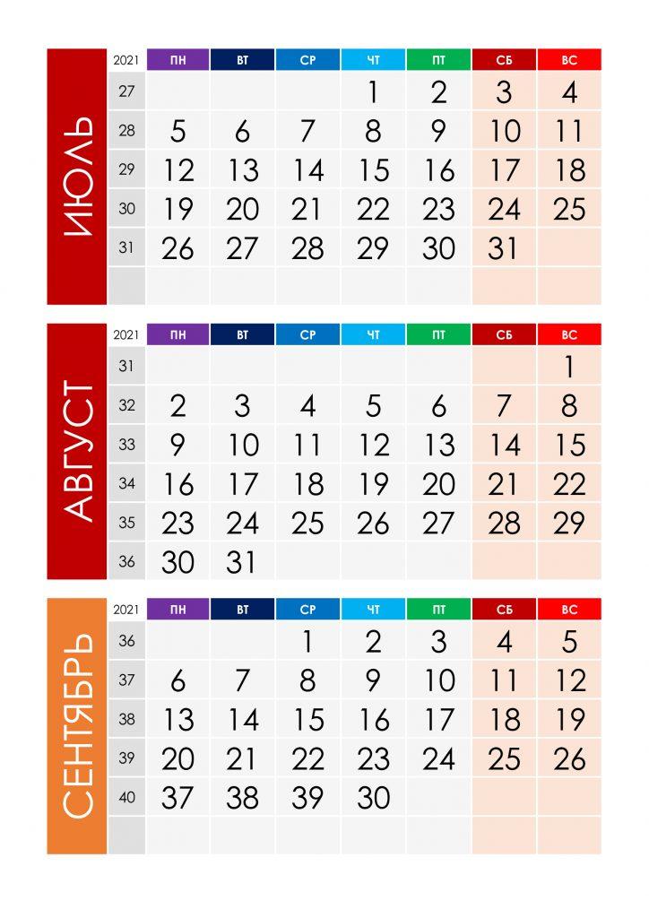 Квартальный календарь с неделями на 3 квартал 2021 года