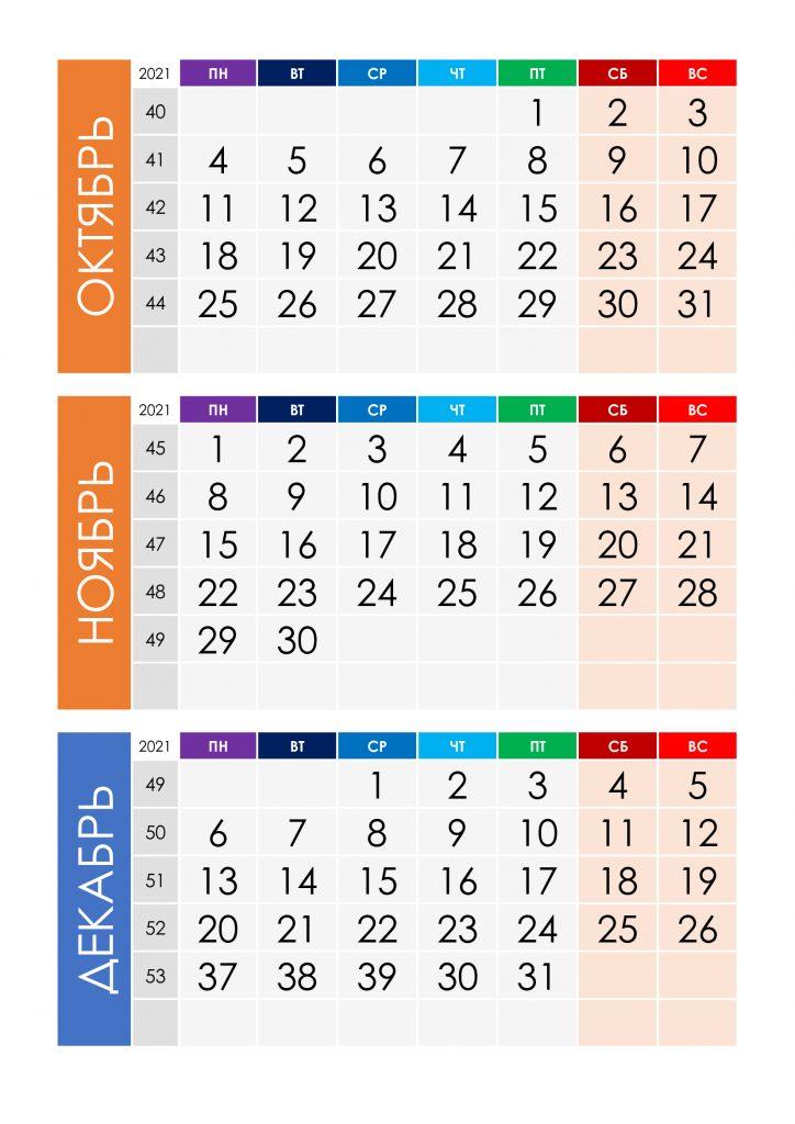 Квартальный календарь с неделями на 4 квартал 2021 года