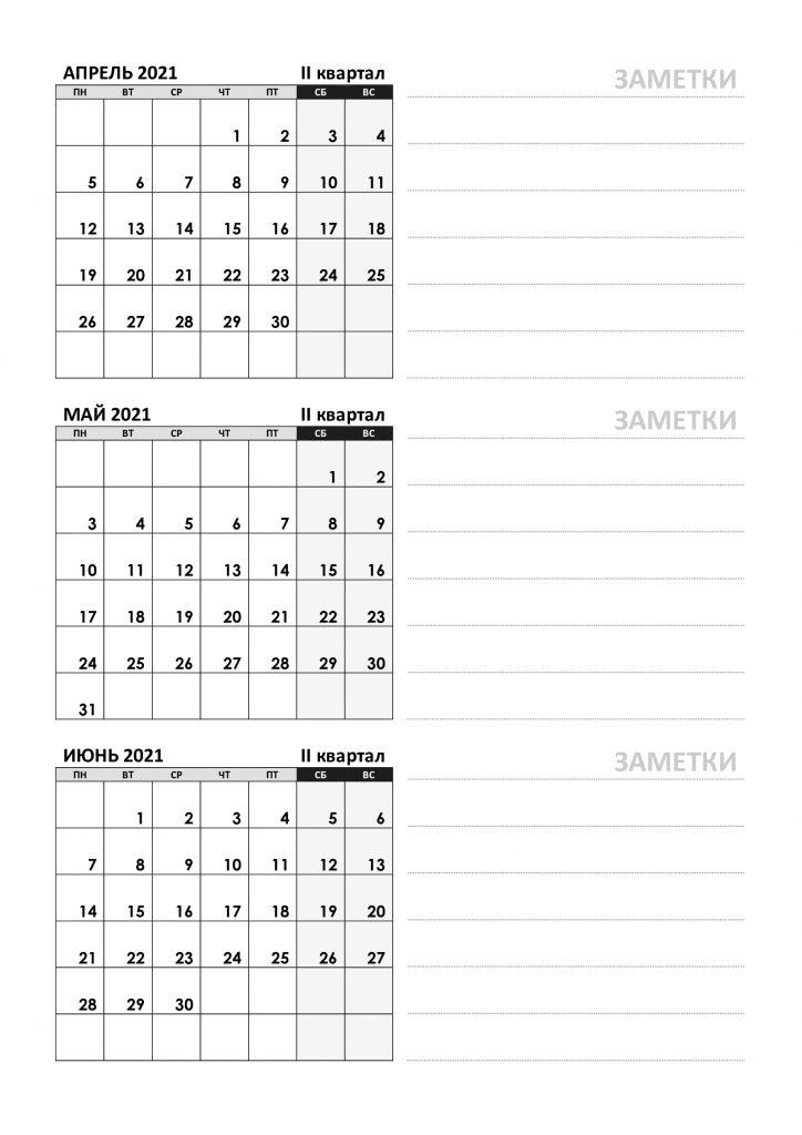 Квартальный календарь с полями на 2 квартал 2021 года