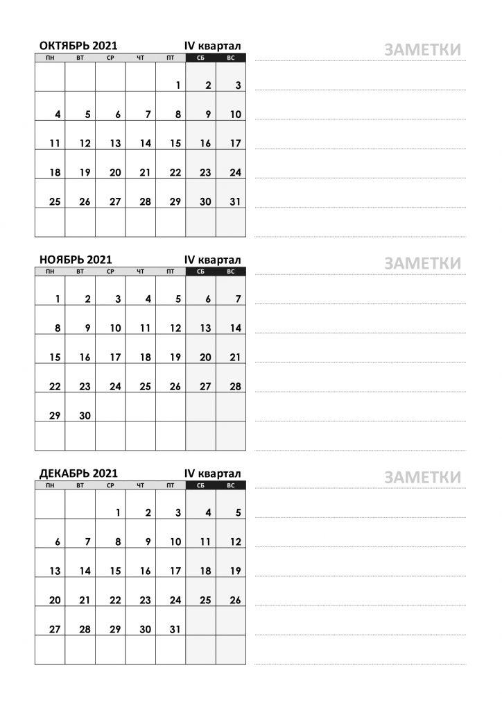 Квартальный календарь с полями на 1 квартал 2021 года